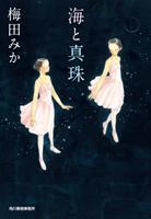 umi-to-shinjyu