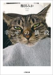 shiawase_no_nedan